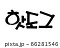 Hot Dog hand written in korean food name in hangeul  66281546