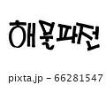 Haemul pajeon hand written in korean food name in hangeul 66281547