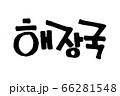 Haejangguk hand written in korean food name in hangeul ( 66281548