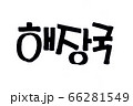 Haejangguk hand written in korean food name in hangeul ( 66281549