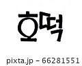 Hotteok hand written in korean food name in hangeul 66281551