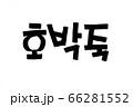 Hobakjuk hand written in korean food name in hangeul 66281552