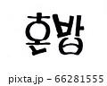 Honbap hand written in korean food name in hangeul. 66281555