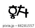 Hong cha hand written in korean food name in hangeul 66281557