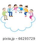 家族 指差し フレーム 雲 66293729