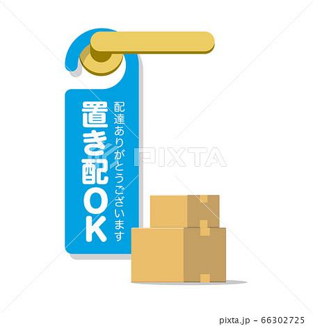 ドアノブに掛けた置き配OKのメッセージカード 66302725