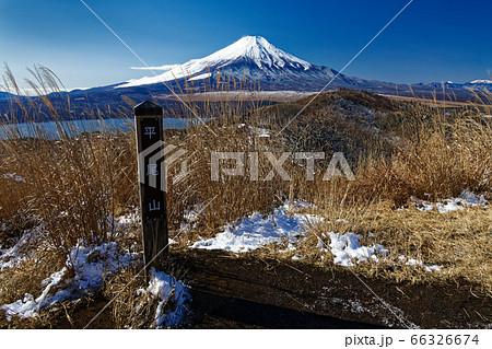 初冬の平尾山から見る富士山と山中湖 66326674
