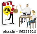 takeout,アイコン,宅配,WEB注文,イラスト 66328928