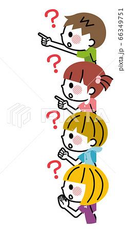 子供達 横向き 疑問 66349751