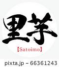 里芋・Satoimo(筆文字・手書き) 66361243