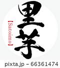 里芋・Satoimo(筆文字・手書き) 66361474