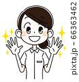 手がぴかぴかの看護師の女性 66363462