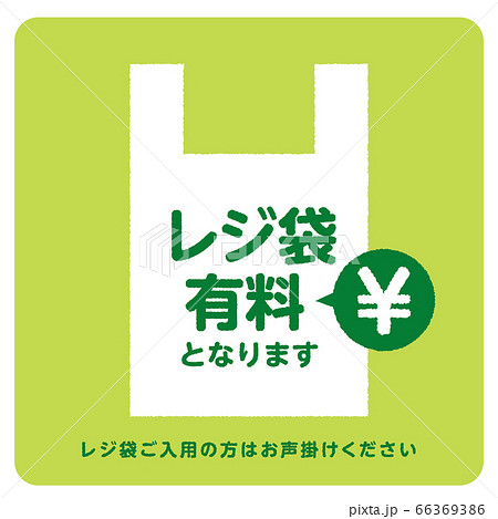 袋 有料 化 レジ
