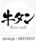 牛タン・Gyu tan(筆文字・手書き) 66376547