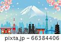 桜と富士山と東京のビル群のイラスト 66384406