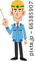 指し棒を持つヘルメットを被った青い作業着の男性 66385907