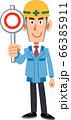 丸が描かれた札を掲げるヘルメットを被った青い作業着の男性 66385911