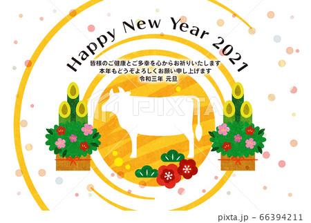 年賀2021 丑年のイラスト 素材 66394211