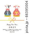 年賀2021 丑年のイラスト 素材 66395004