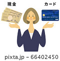 現金とカードで比較する女性 66402450