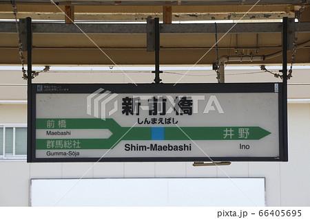 上越線 新前橋駅/上り(駅名標) 66405695