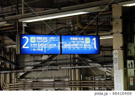 松戸駅1番線、2番線の常磐線快速ホームの案内表示 66410409
