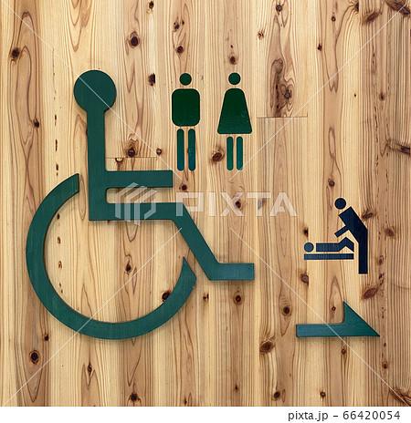 木目調の壁の多目的トイレのピクト 66420054