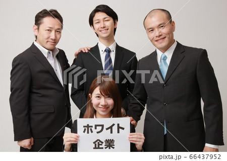 スーツでホワイト企業ボードを持つ4人(スタジオ撮影) 66437952