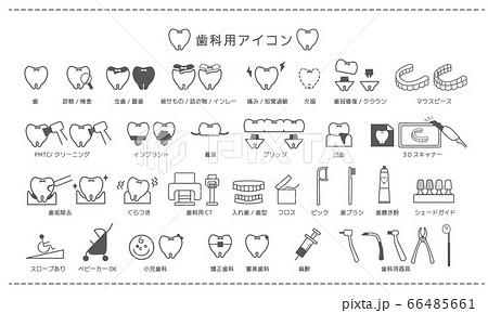 アイコン素材_歯科医院用 66485661