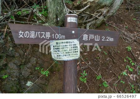 倉戸山の登山口の標識(女の湯バス停) 66526497