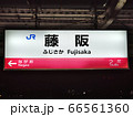 JR片町線 藤阪駅 66561360