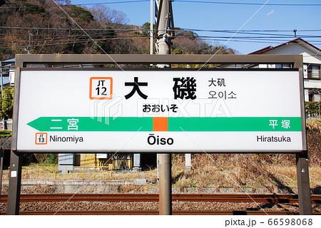 東海道本線(上野東京ライン・湘南新宿ライン)大磯駅(JT12)の駅名表示板(神奈川県中郡大磯町) 66598068