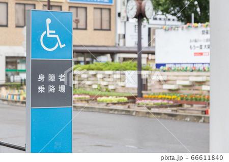 駅前ロータリーの身障者用タクシー乗り場 66611840