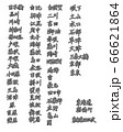 【手書き文字】東海道五十三次の宿場名 66621864
