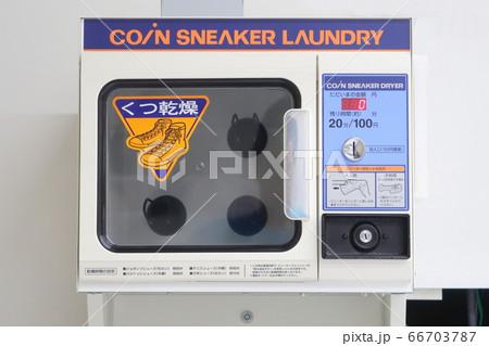 コインランドリーのシューズ乾燥機 66703787