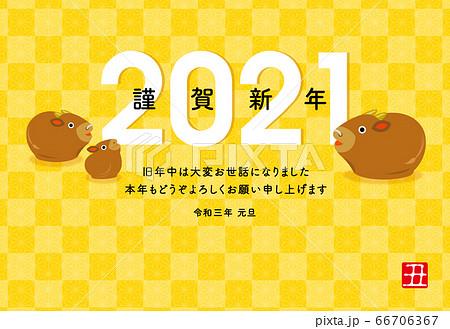 年賀状2021_丑年[謹賀新年] 66706367