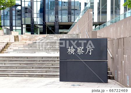 大阪高等検察庁・大阪地方検察庁(中之島合同庁舎) 66722469