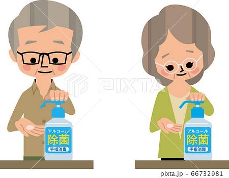 コロナ除菌 老夫婦 66732981