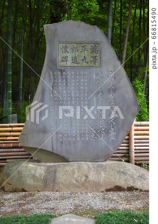 渋沢栄一生地中の家 渋沢平九郎追懐碑 66815490