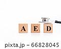 AED アスファルトの文字 66828045