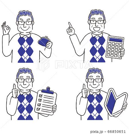 手描き1color シニアの男性眼鏡 アイテム持って4ポーズ 66850651