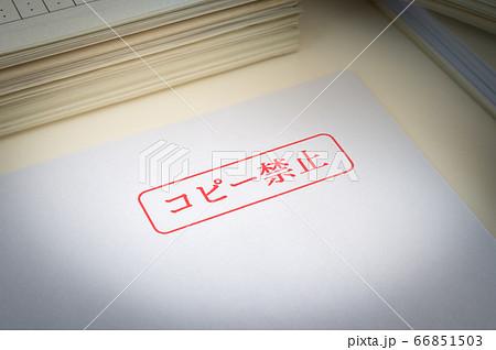 コピー禁止の書類 複写禁止の文書 66851503