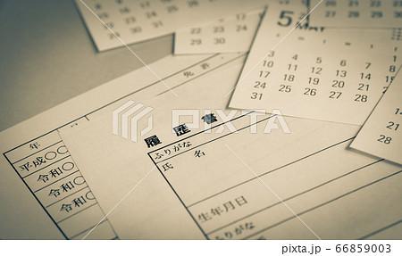 履歴書とカレンダー 過去の履歴書 66859003
