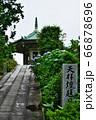 麻綿原高原 妙法生寺 の紫陽花 66878696