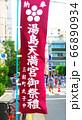 湯島天神例大祭(2019年) 66890934