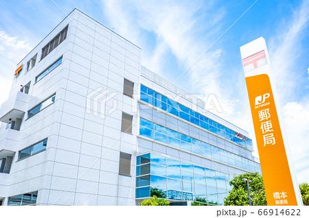 <神奈川県>橋本郵便局 相模原市緑区西橋本 66914622