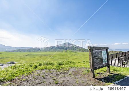熊本県阿蘇市 新緑の阿蘇山草千里ヶ浜 66918467