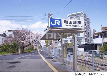 和田岬線の和田岬駅(兵庫県神戸市) 66954377