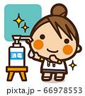 がっこうKids ウイルスに負けない 消毒女子 66978553