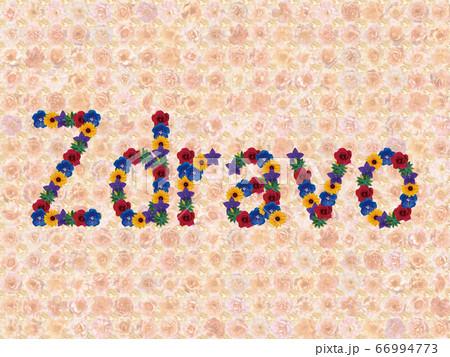 花「こんにちは(セルビア語_A)」(イージータイム) 66994773